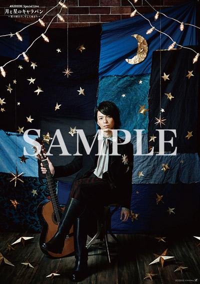 AKIHIDE New Album 月と星のキャ...